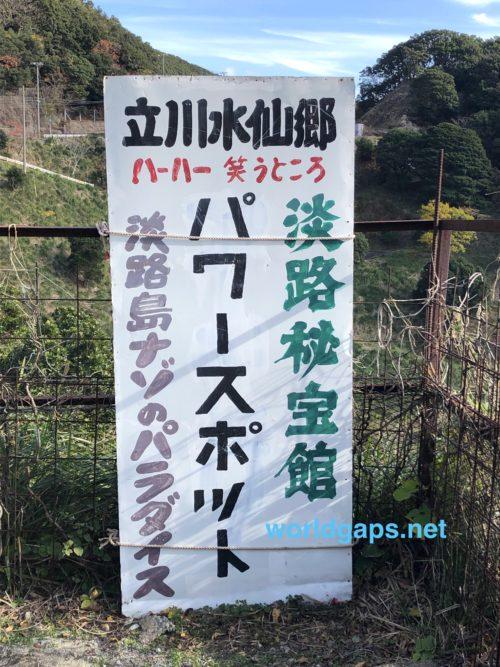 """<span class=""""title"""">【淡路島】ナゾのパラダイス 元祖秘宝館はレベルが違うわ</span>"""