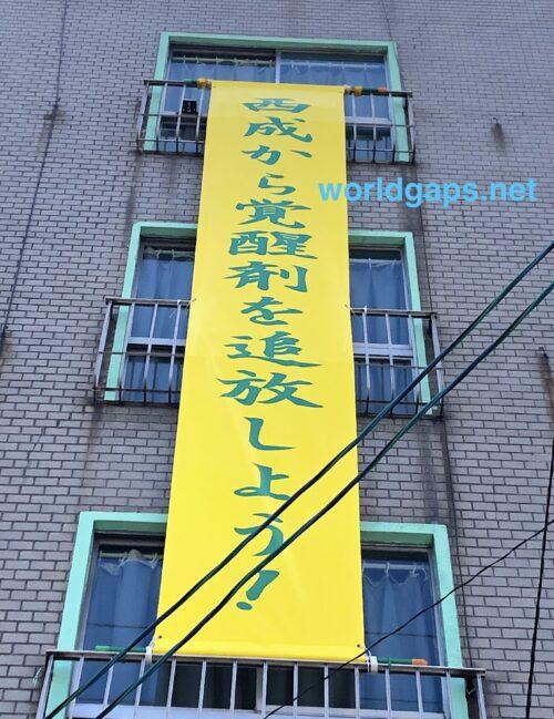 """<span class=""""title"""">【大阪】2020年 真夏の西成</span>"""